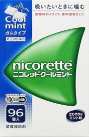 【第(2)類医薬品】ニコレット クールミント 96粒