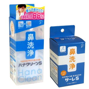 送料無料鼻洗浄器 ハナクリーンS + 洗浄剤 サーレS 50包入 セット花粉 ハナクリーン 鼻洗浄 鼻うがい 鼻うがい器 ハンディタイプ