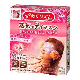 花王 めぐりズム蒸気でホットアイマスク ローズ 5P疲れ目に ホットアイマスク リラックス 大切な目と目元をケア心地よい温度の快適マスク 大人気シリーズ