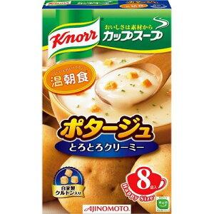 クノール カップスープ ポタージュ 8袋入[代引選択不可]