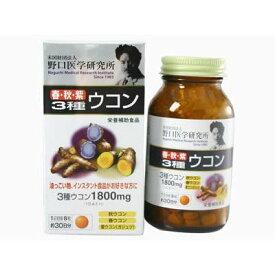野口医学研究所 春・秋・紫 3種ウコン 240粒[代引選択不可]