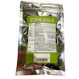濃縮痩減緑茶 のうしゅくそうげんりょくちゃ [メール便対応商品]送料無料