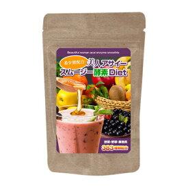 選べる3種類 酵素スムージー 福袋[メール便対応商品]