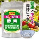 +P4倍約1ヵ月あたり200円 半額以下◆業務用 酵素 約5ヶ月分 150粒◆[メール便対応商品]81種類もの果物、野草、穀…