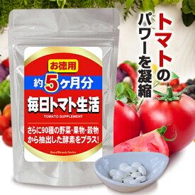 約1ヵ月あたり200円 半額以下◆毎日トマト生活 約5ヶ月分 200粒◆[メール便対応商品]夜トマト トマトサプリ リコピン サプリメント