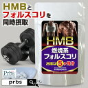 ◆HMB フォルスコリ 約5ヶ月分 150粒◆[メール便対応商品]HMB HMBサプリ フォルスコリ フォースコリー クレアチン ア…