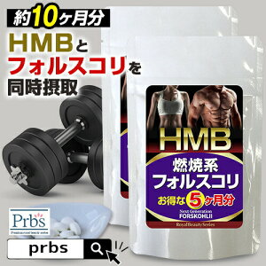 ◆HMB フォルスコリ 約10ヶ月分 300粒◆[メール便対応商品]HMB HMBサプリ フォルスコリ クレアチン アミノ酸 BCAAサプリメント ダイエット時の栄養補給に 業務用 燃焼系サプリ お徳用 5ヶ月分 国