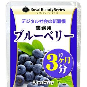 ◆業務用 ブルーベリー (約3ヶ月) 270粒◆アントシアニン サプリメント サプリ[メール便対応商品]