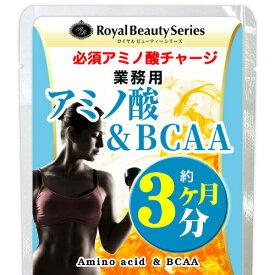 bcaa アミノ酸 必須アミノ酸 サプリメント リジン ロイシン ダイエット時の栄養補給に◆業務用 アミノ酸&BCAA 270粒◆(約3ヶ月分)[メール便対応商品]