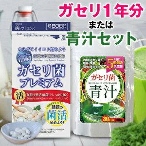 ガセリ菌プレミアム180粒+ガセリ菌青汁セット