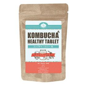 コンブチャヘルシー粒 90粒[メール便対応商品]コンブチャ KOMBUCHA 紅茶キノコ サプリ サプリメント ダイエット 時の栄養素補給に