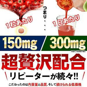 毎日トマト生活約5ヶ月分200粒