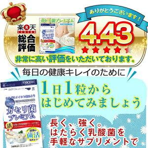 ガセリ菌プレミアム(約6ヶ月分・約半年分)180粒