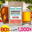 コンブチャヘルシー粒 90粒[メール便対応商品]コンブチャ KOMBUCHA 紅茶キノコ サプリ サプリメント ダイエット 時の…