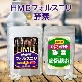 ◆燃焼系ダイエッター応援セット (HMB フォルスコリ と 酵素 各5ヶ月分ずつのセット )◆[メール便対応商品]フォルスコリサプリ ダイエット 野菜酵素