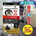 ◆ガセリ菌プレミアム ブラック 約3ヶ月分 90粒◆[メール便対応商品]ガセリ菌 活性炭 炭 チャコール 乳酸菌 菌活 炭活…