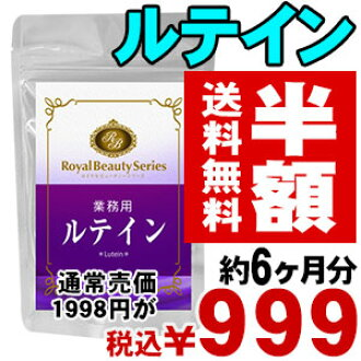 \ 10 times decision! / supplement supplement clearly clearly PC digital care ◆ lutein (for a half year approximately six months) 540 ◆ [product] for business use