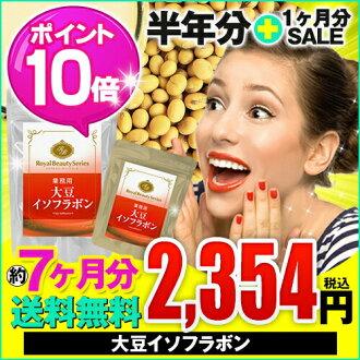 保健食品大豆黄酮大豆肽黄酮美容健康保健食品◆大豆黄酮大约7个月份630粒◆[商品]