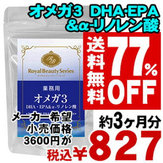 Get a pro-omega 3 fatty acid; omega 3 DHA, EPA & α - linolenic acid 90 capsule ◆ (for approximately three months) for sesame oil Perilla ocimoides oil ◆ duties [product]