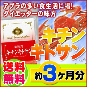 Big pack chitin chitosan 270 tabletsmade in Japan. *NO Cancellation,Return,Refunds and Exchange*