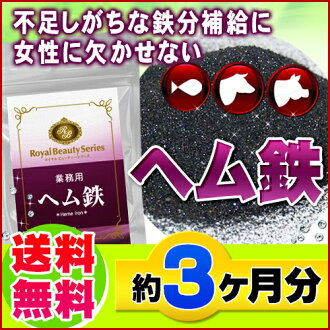 Economy Pack, Heme Iron 270 Capsules, Made in Japan *NO Cancellation,Return,Refunds and Exchange*