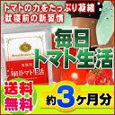 トマトサプリ リコピン サプリメント