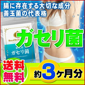 Business Lactobacillus Gasseri 180 Tablets Made in Japan *NO Cancellation,Return,Refunds and Exchange*