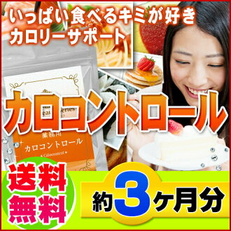 Value packCalorie control 270 tablets Made in Japan *NO Cancellation,Return,Refunds and Exchange*