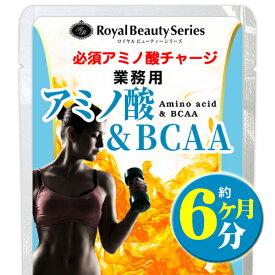 業務用 アミノ酸 & BCAA 約6ヵ月分[メール便対応商品]ポイント20倍 送料無料bcaa アミノ酸 必須アミノ酸 サプリメント リジン ロイシン半年分_half20_12サーチ