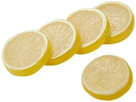 【食品サンプル・果物・野菜・フルーツ・ベジタブル】レモンスライス(5ケ/パック)(ソフトタッチ)(BC付)