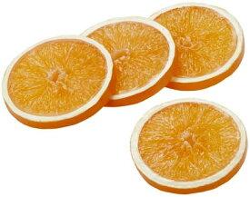 【食品サンプル・果物・野菜・フルーツ・ベジタブル】オレンジスライス(4ケ/パック)(ソフトタッチ)(BC付)