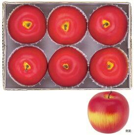 【食品サンプル・果物・野菜・フルーツ・ベジタブル】90mmアメリカンアップル(6ヶ/パック)