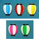 【お祭り・ポリ提灯】ポリエチレン製 [提灯 祭り] 六 寸提灯(染分)(長型) 50個