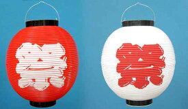 【お祭り・ポリ提灯】ポリエチレン製 尺丸提灯「祭」(両面)(丸型)