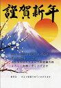 【お正月・店舗装飾品】年賀ポスター1枚謹賀新年・富士山 29-336(片面印刷)