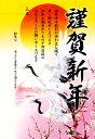 【お正月・店舗装飾品】年賀ポスター1枚謹賀新年・夫婦鶴29-374(片面印刷)