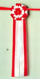 【テープカット・式典・オープニング・セレモニー】片面 テープカット用 リボン(小)
