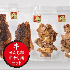ランキング1位商品のセット 送料無料 牛 せんじがら 60g×2袋 牛干し肉 40g×3袋 | 広島産 自家製 広島名物 揚げホルモン 揚げせんじ肉 せんじ肉 新食感 ビーフジャーキー 乾燥肉 ビールの おつ