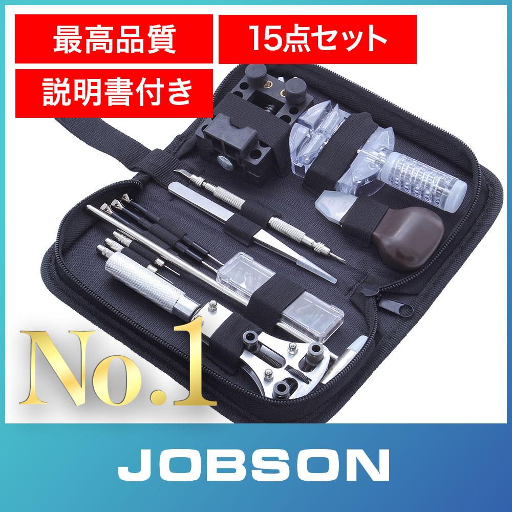 【 豊富な15点セット 】 時計工具 セット PRO / 時計工具修理 電池交換 ベルト調整 ( JOBSON ) 取扱説明書 [メーカー1年保証] 修理 プロ 工具 腕時計 ベルト メンテナンス 裏フタ開け器 電池 交換 オープナー ドライバー バネ棒外し