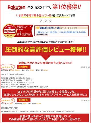 JOBSON時計工具修理セットPRO電池交換/ベルト調整JB1150日本語説明書[メーカー1年保証]