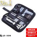 【 豊富な15点セット 】 時計工具 セット PRO / 時計工具修理 電池交換 ベルト調整 ( JOBSON ) 取扱説明書 [メーカー1…