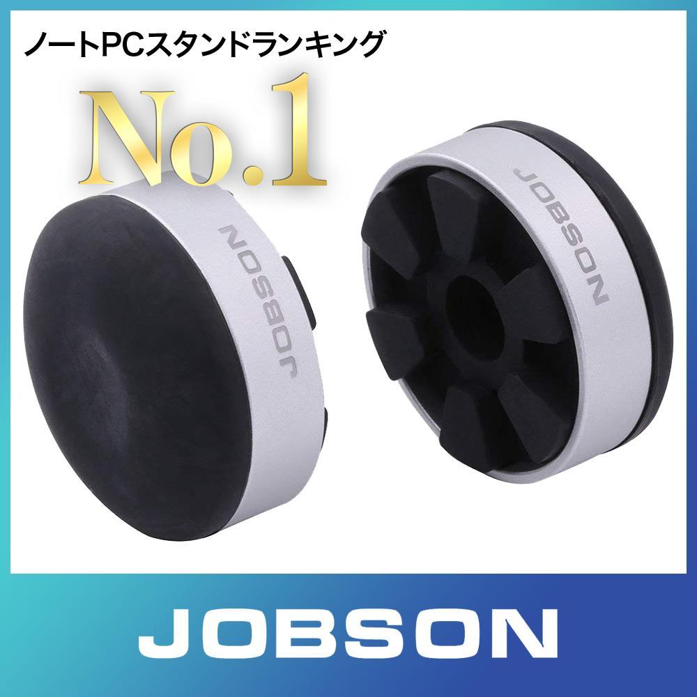 JOBSON ノートパソコン スタンド PC 冷却 ( コンパクト設計 ) ノートPC 台 アルミニウム製 JB435 [メーカー1年保証]
