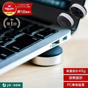【楽天ランキング第1位獲得】 ノートパソコン スタンド 折りたたみ PC スタンド コンパクト 軽量 持ち運び (JOBSON) ノートPC スタンド macbook pro 放熱 冷却 軽量 台 ノート PC JB435