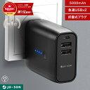 【折畳式AC電源コンセント付き】 5000mAh モバイルバッテリー 軽量 急速USB 2ポート iphone スマホ 充電器 大容量 バ…