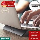 JOBSONノートパソコンスタンド折りたたみ/パソコンスタンド(収納&持ち運び)ノートPCスタンド/パソコン台macbookpro(13インチ対応)PC放熱冷却軽量JB465B003[メーカー保証12カ月]