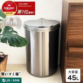 【ランキング6冠達成 】賢いゴミ箱 自動ゴミ箱 自動開閉 ゴミ箱 47リットル ( 45リットル 対応) ふた付き ゴミ箱 おしゃれ キッチン ダストボックス 大容量 センサー シルバー 横スライド ステンレス 電池式 JB03 (2年間保証)