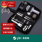 JOBSON時計工具修理セットPRO電池交換/ベルト調整JB1330日本語説明書[メーカー1年保証]