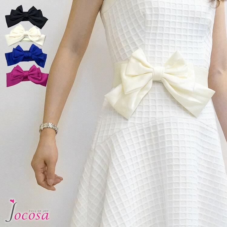 ゴムベルト ウエストリボン サッシュベルト 飾り 4色 オシャレ レディース 送料無料 JOCOSA 即納 8650