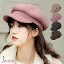 キャスケット レディース 帽子 キャップ ハンチング つば付き 無地 シンプル ベーシック 春 秋 冬 おしゃれ 可愛い 大人 韓国 韓流 ベージュ ピンク グレー ブラウン 茶色 JOCOSA 84