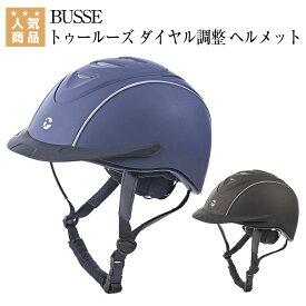 乗馬 ヘルメット 送料無料 プロテクター 乗馬帽 帽子 送料無料 BUSSE(ブッセ) トゥールーズ ダイヤル調整 ヘルメット 乗馬用品 ヨーロッパの新しい安全基準 VG1に準拠。